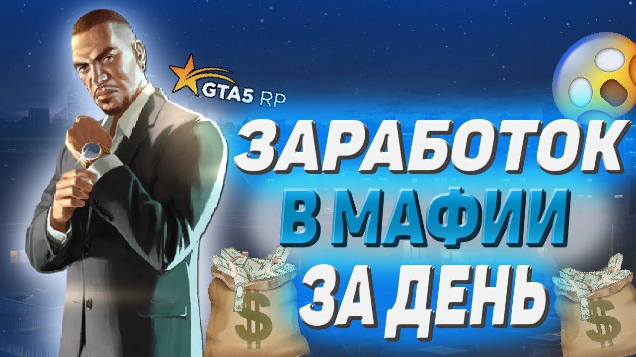 ЗАРАБОТОК В МАФИИ НА КОНТРАБАНДЕ ЗА ДЕНЬ || GTA 5 RP