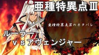 Fate/Grand Order 亜種特異点Ⅲ。妖術師戦(ネタバレ防止)です。 天草四...