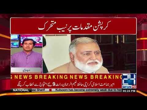 کرپشن مقدمات پر نیب متحرک پرویز مشرف اکرم خان درانی کے خلاف ریفرنس دائر کرنے کا منظور