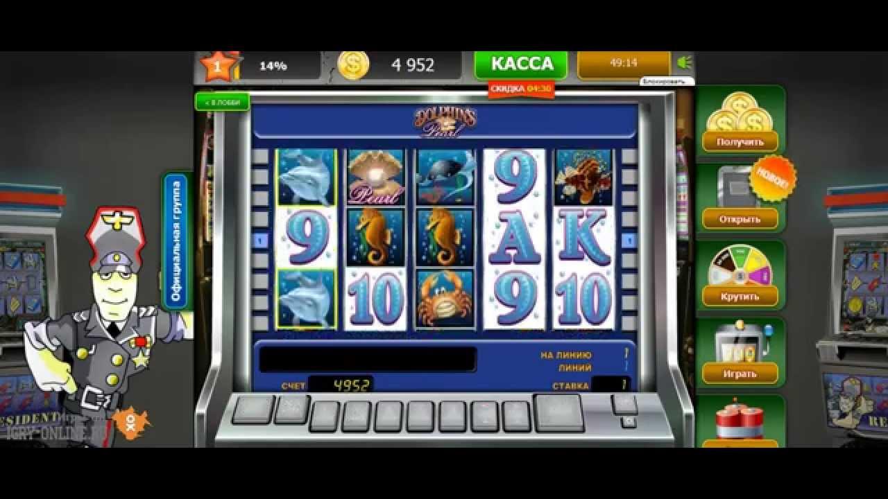 Игровые аппараты в одноклассниках игровые автоматы c, tcgkfnysv ltgjpbnjv