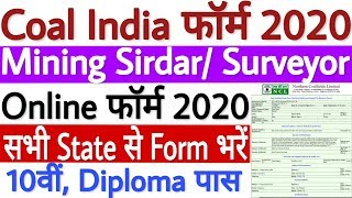 NCL Mining Sirdar Online Form 2020 | How to Fill Coal India Mining Sirdar Online Form 2020