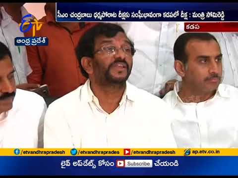 All are to Participate in CM Dharma Poratam Deeksha | Minister Somi Reddy