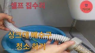 셀프 집수리.싱크대 청소 .싱크대 악취제거.home repair.clean sink