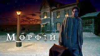 Морфий (фильм) - yt to mp4