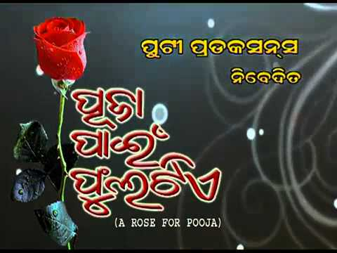 Pooja Pain Phula Tia   Song #5 360p)