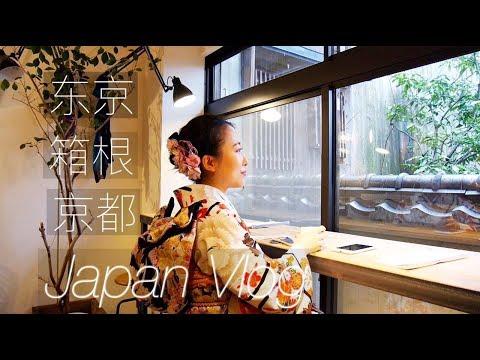 【Olivia Chen】JAPAN Travel Log: Tokyo|Kyoto|Hakone 两个吃货的日本快闪之旅