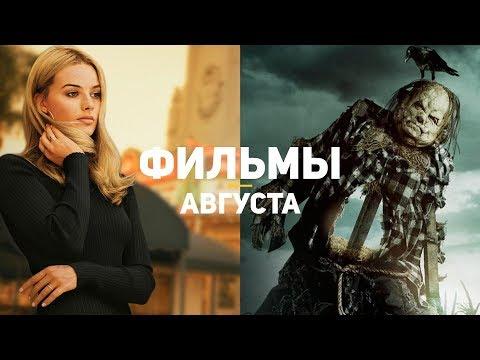 10 главных фильмов августа 2019