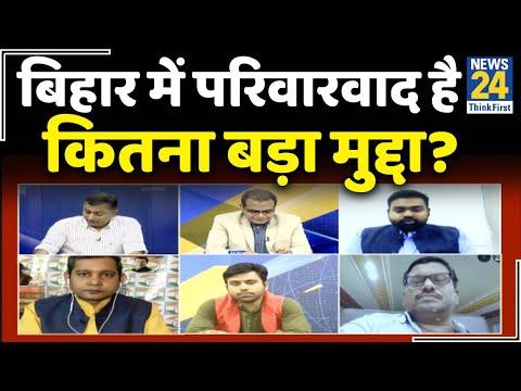 बिहार में कौन जीत रहा है? Sukesh Ranjan और Sandeep Chaudhary के साथ सबसे बड़ी बहस