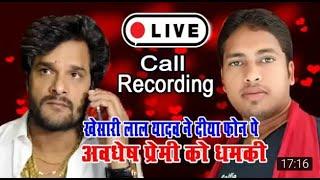 खेसारी लाल यादव ने अवधेश प्रेमी को फोन पर दिया धमकीKhesari Ne Awdhesh premi ko phone par diya Dhamki