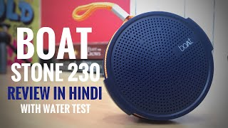 Boat Stone 230 Wireless Bluetooth Speaker Review in Hindi with Water Test & Sound Output