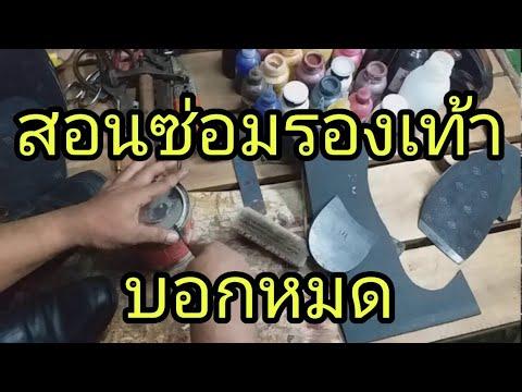 บังสอนซ่อมรองเท้าแบบหมดเปลือกEP.1ตัดรองเท้าคัทชูหนังดำตอน1|แบรนด์บังชวนทำหนัง