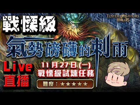 【小許Live】仙人掌很硬?👉『氣勢磅礡的刺雨』戰慄級