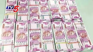 Illegal Currency Exchange Mafia Held In Krishna Dist | Rs 17 Lakh In New Currency Seized  | TV5 News