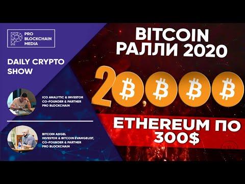 BITCOIN ралли 2020 / Ethereum по 300$ / Коронавирус и крипта