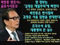 [박찬종 변호사의 금요 시사토크] 12-7-18
