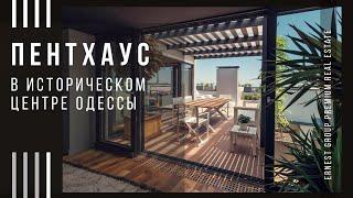 Пентхаус в историческом доме в центре Одессы, личный лифт, терраса 100 м. Продажа.