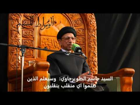 السيد جاسم الطويرجاوي : وسيعلم الذين ظلموا اي منقلب ينقلبون