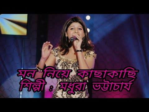 MON NIE KACHHAKACHHI | Title Song | MADHURAA BHATTACHARYA