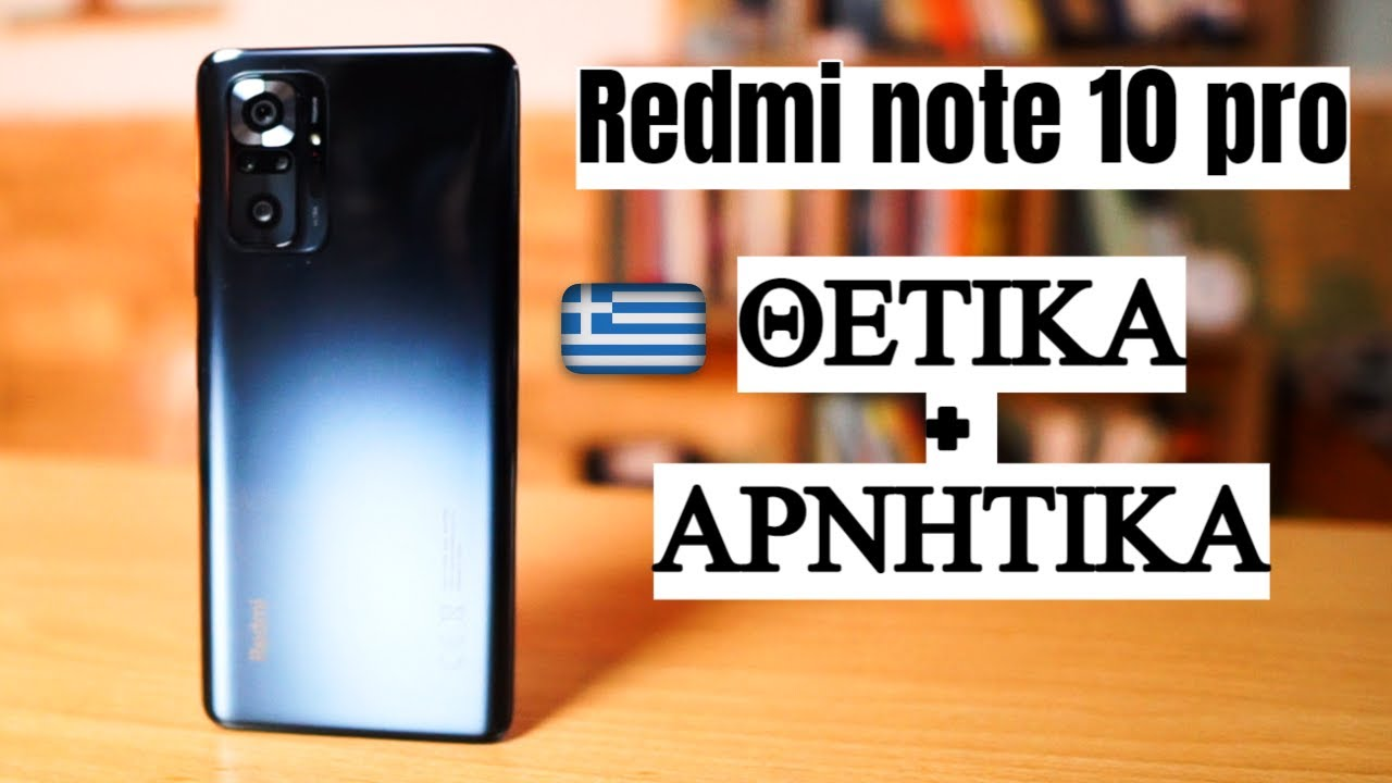 Redmi Note 10 PRO Greek Full Review || Κινεζοκραξίματα #Redminote10GREEK || Κινητά 2021