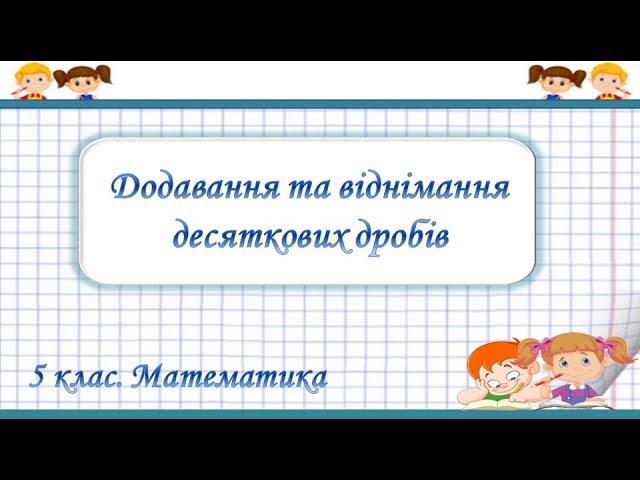 5 клас. Математика. Додавання та віднімання десяткових дробів