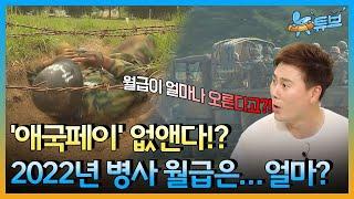 라떼뉴스 맛집 - 군대문화 변천사 ㅣ 뉴튜브 [17회]…