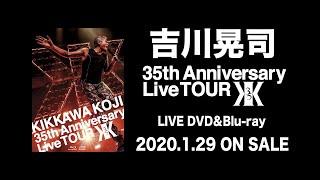 吉川晃司「KIKKAWA KOJI 35th Anniversary Live TOUR」ダイジェスト映像第1弾