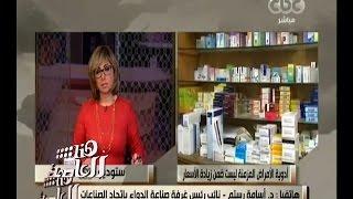 فيديو.. اتحاد الصناعات: زيادة الأدوية لن تتخط الـ15%