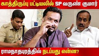 Piyush Manush Latest Speech, Ramanathapuram SP Varun, H Raja