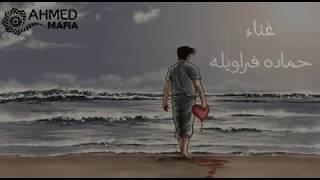 """اغنيه حزينه جدا """"الاغنيه دي هتفكرك باللي فات واحلى ذكريات """"اغاني حزينه جدا 2019"""