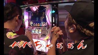 全ツEX#11【SLOT魔法少女まどか☆マギカ2】電飾鼻男&チリ微糖[でちゃう!]