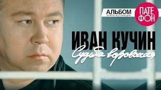 Download Иван Кучин - Судьба воровская (Full album) 1998 Mp3 and Videos