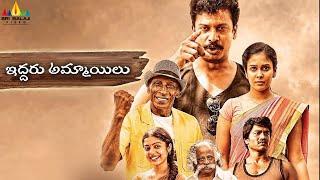 Iddaru Ammayilu Latest Telugu Full Movie | Chandini, Samuthirakani | New Full Length Movies