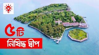 ৫ টি নিষিদ্ধ দ্বীপ | টাকা দিলেও যেখানে যেতে চাইবেন না আপনি | 5 Forbidden Island | Ki Keno Kivabe