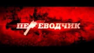 Трейлеры,Российское кино
