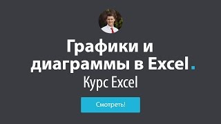 Обучение Excel - #12 Графики в Еxcel, диаграммы в Еxcel