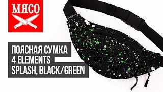 Поясная сумка 4 Elements - Splash, Black/Green. Обзор(, 2016-07-27T14:38:40.000Z)
