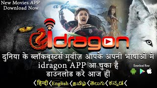 iDRAGON Blockbuster Movies app Download Now IDRAGON Movies app  डाउनलोड करें अभी