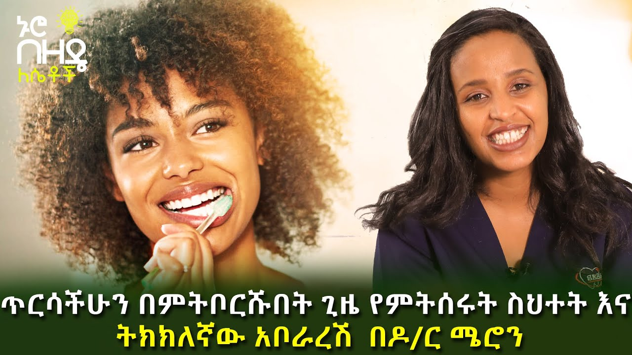 Tooth brushing Mistakes You Make and How to Fix Them by Dr Meron