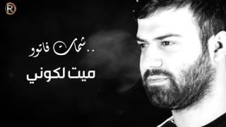 يوسف الحنين - سويتك / Audio