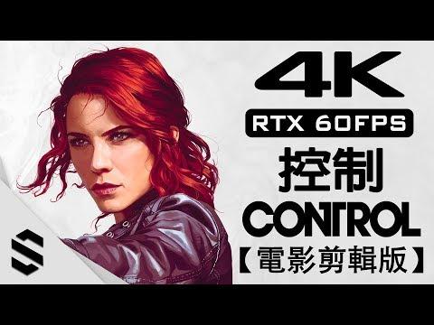 【 控制 】4K電影剪輯版(RTX全開) - 無準心、無介面、光線追蹤 - PC特效全開劇情電影 - CONTROL - Semenix出品