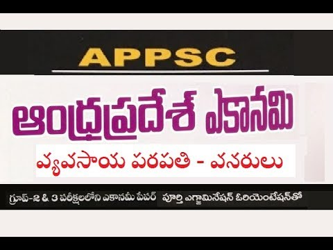 AP Economy | వ్యవసాయ పరపతి వనరులు | Agriculture Finance  in Indian Economy | APPSC,TSPSC Group 2