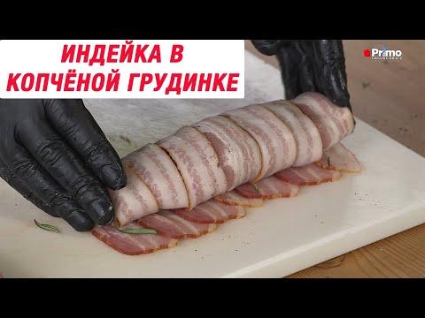 Рецепт индейки в копчёной грудинке от Константина Ивлева. Рецепт для керамического гриля Primo