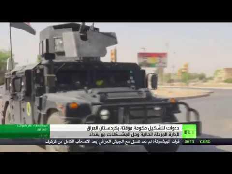 دعوات لتشكيل حكومة مؤقتة بكردستان العراق  - نشر قبل 54 دقيقة