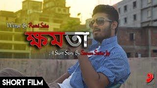 bangla short film   ক ষমত   khomota   short film 2017   okkhor media