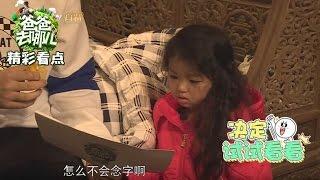 《爸爸去哪第四季》村长大揭秘: 阿拉蕾另类解读任务卡全靠编【湖南卫视官方频道】