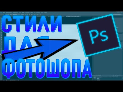 СТИЛИ ДЛЯ ФОТОШОПА/STYLES FOR PHOTOSHOP