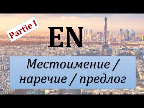 Уроки французского #58: Местоимение, наречие и предлог \