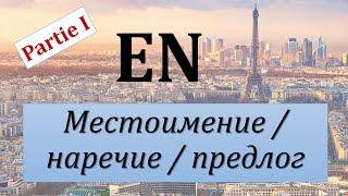 """Уроки французского #58: Местоимение, наречие и предлог """" en """""""