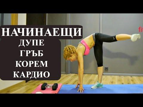 Тренировка 4 от програма за НАЧИНАЕЩИ: Упражнения за дупе, гръб, корем и кардио