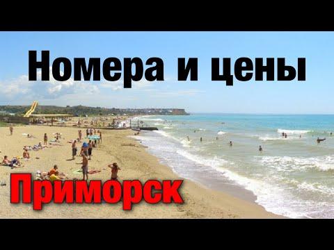 ПРИМОРСК (Азовское море) Часть 2